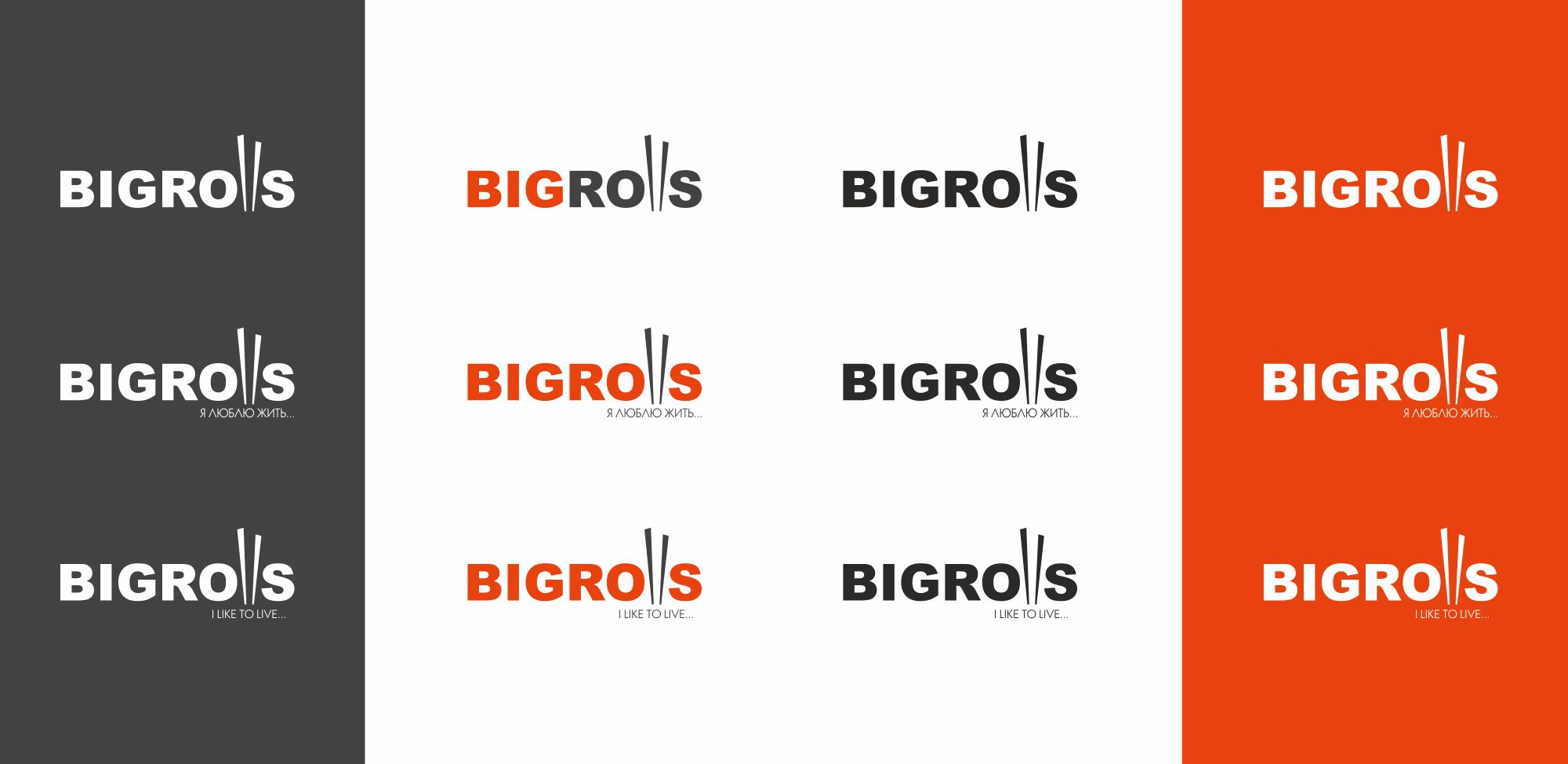 логотип для BigRolls - дизайнер goljakovai