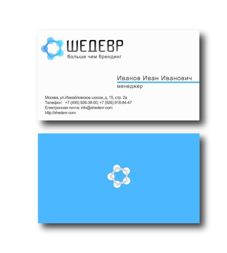 Логотип для брендинговой компании - дизайнер Keroberas