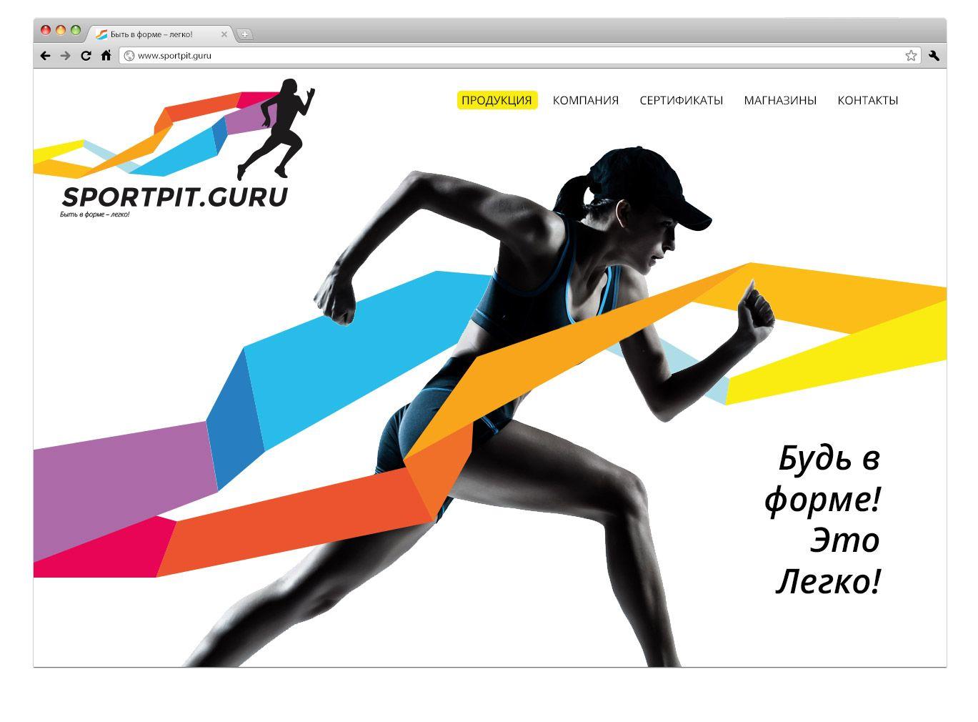 Магазины спортивного питания - дизайнер Odinus