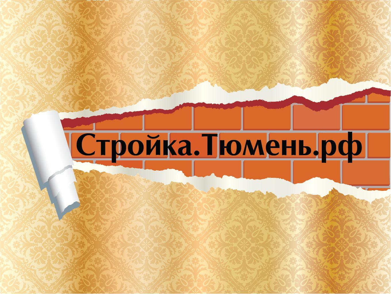 Логотип для строительного портала - дизайнер dantimishanin