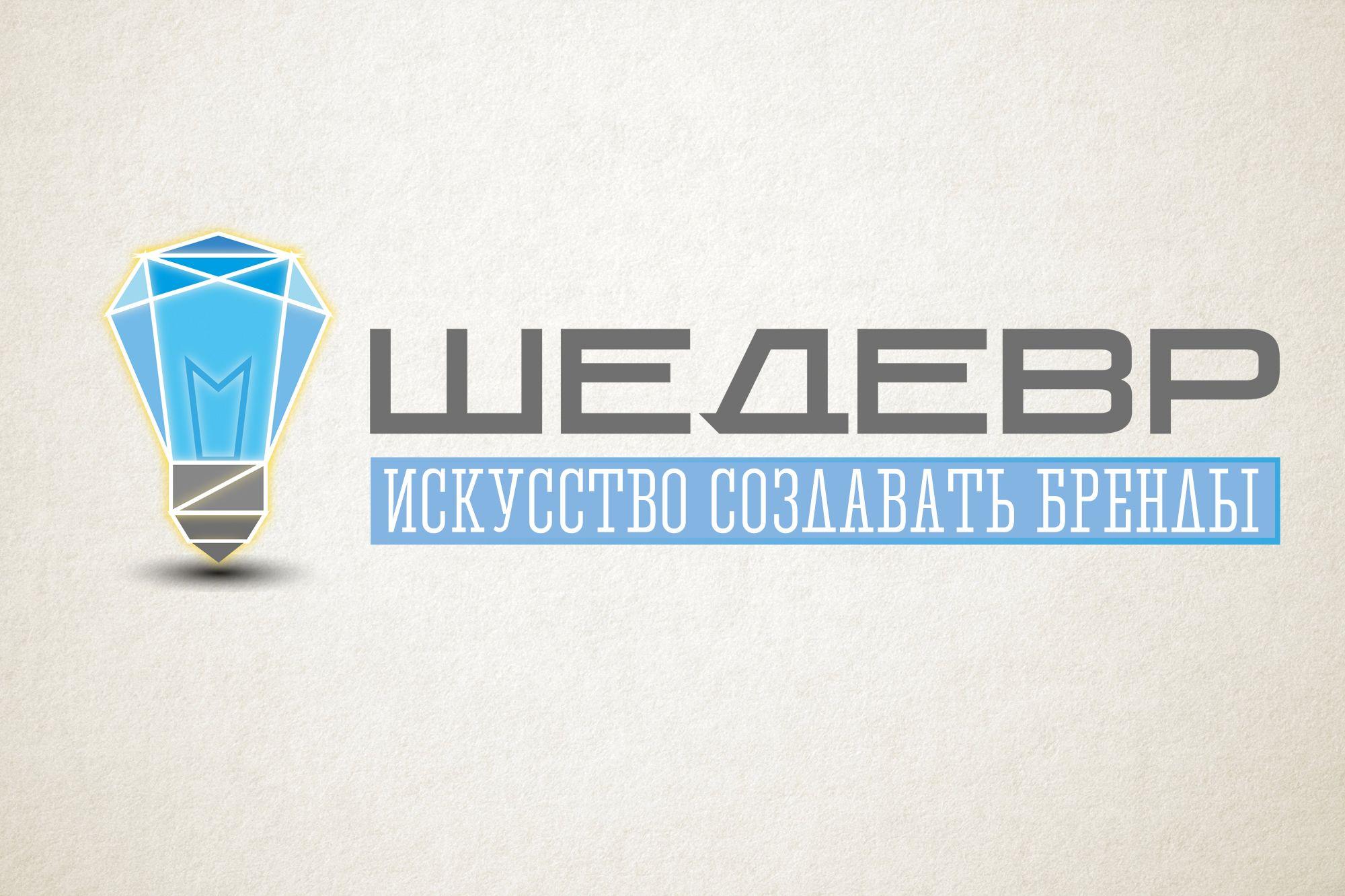 Логотип для брендинговой компании - дизайнер funkielevis