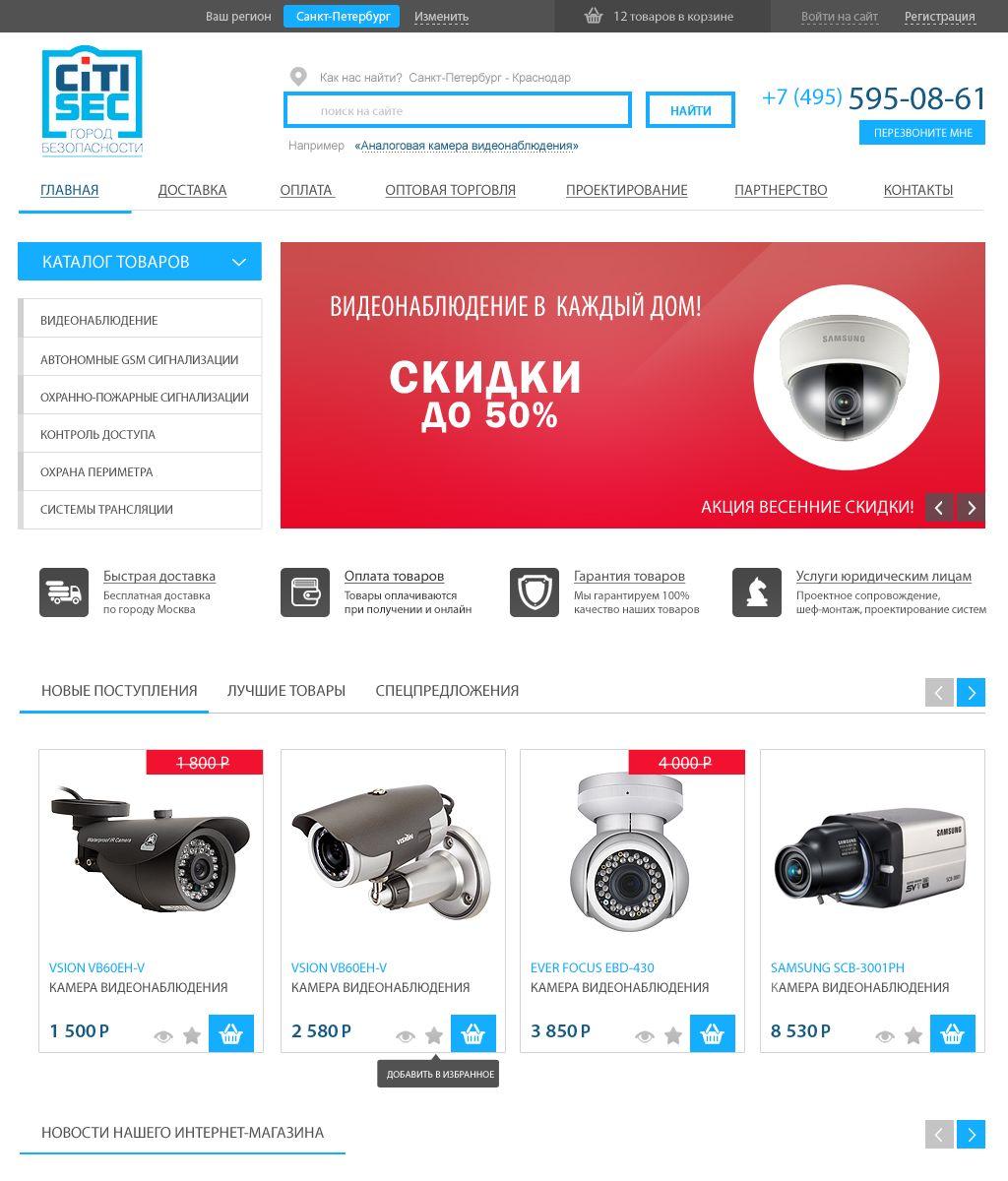 Дизайн интернет-магазина\сайта citi-sec.ru - дизайнер Lelik_V