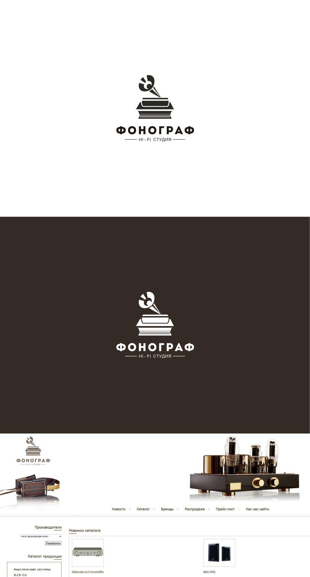 Лого и ФС для магазина аудиотехники - дизайнер 4shark