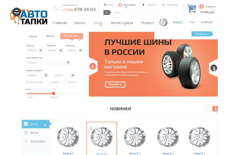 Логотип для магазина авто и мото шин и дисков - дизайнер lion_design