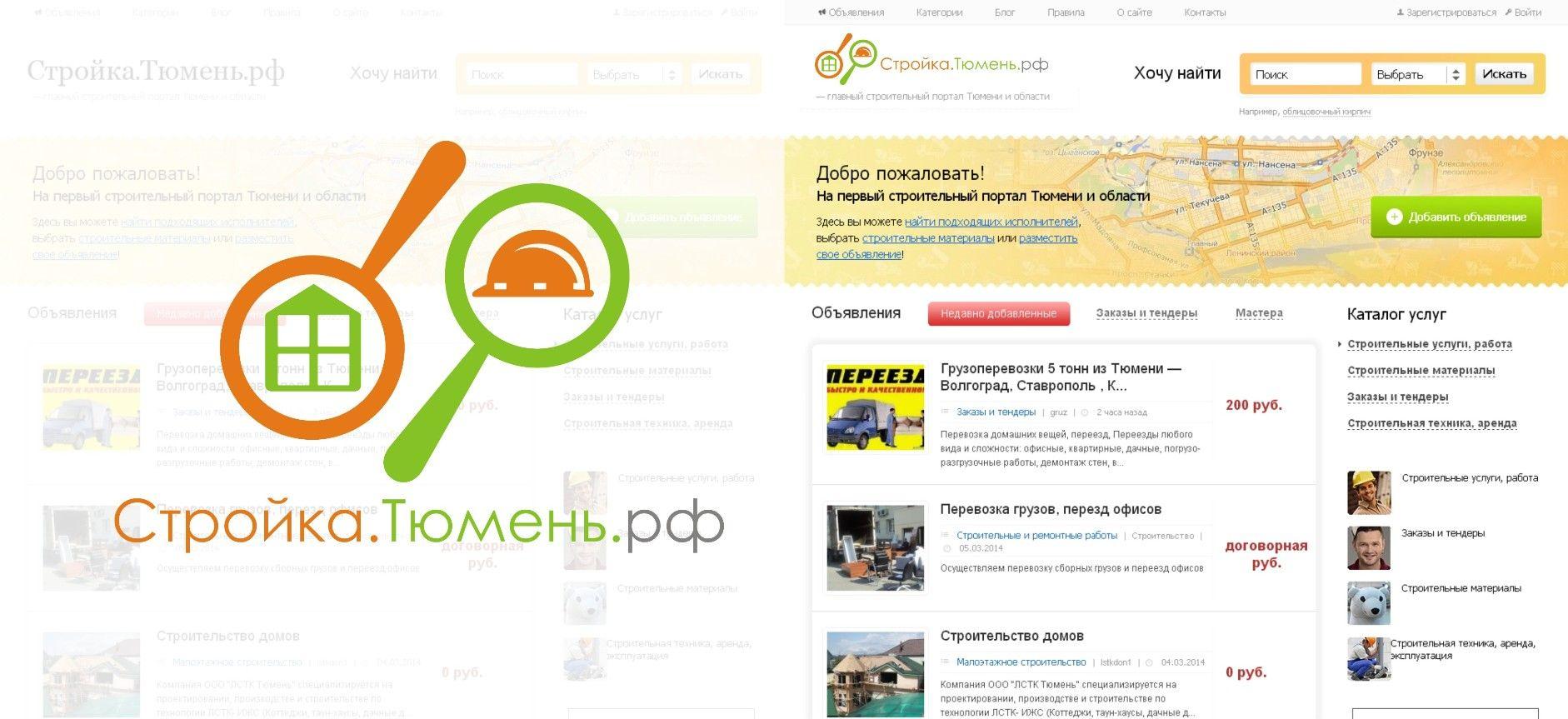 Логотип для строительного портала - дизайнер 89638480888