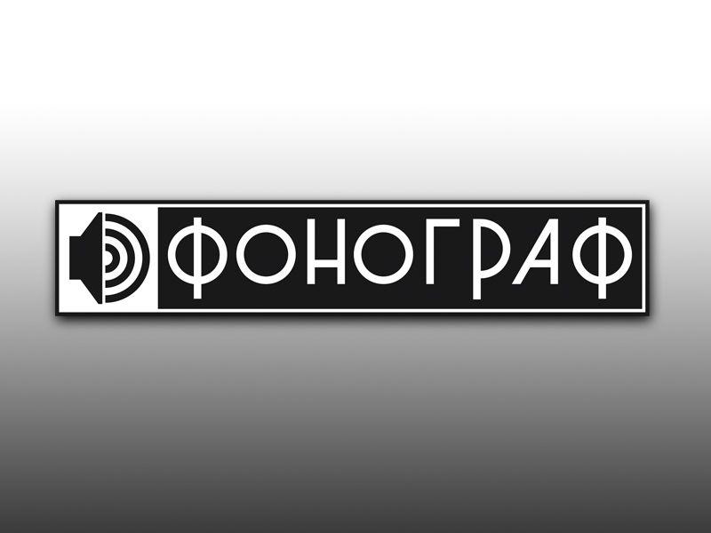 Лого и ФС для магазина аудиотехники - дизайнер vision