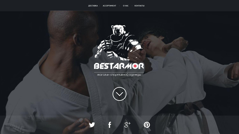 Логотип для интернет-магазина спортивной одежды - дизайнер task-pro