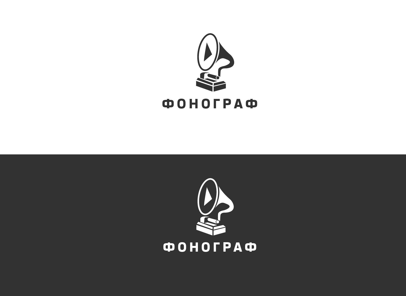 Лого и ФС для магазина аудиотехники - дизайнер zet333