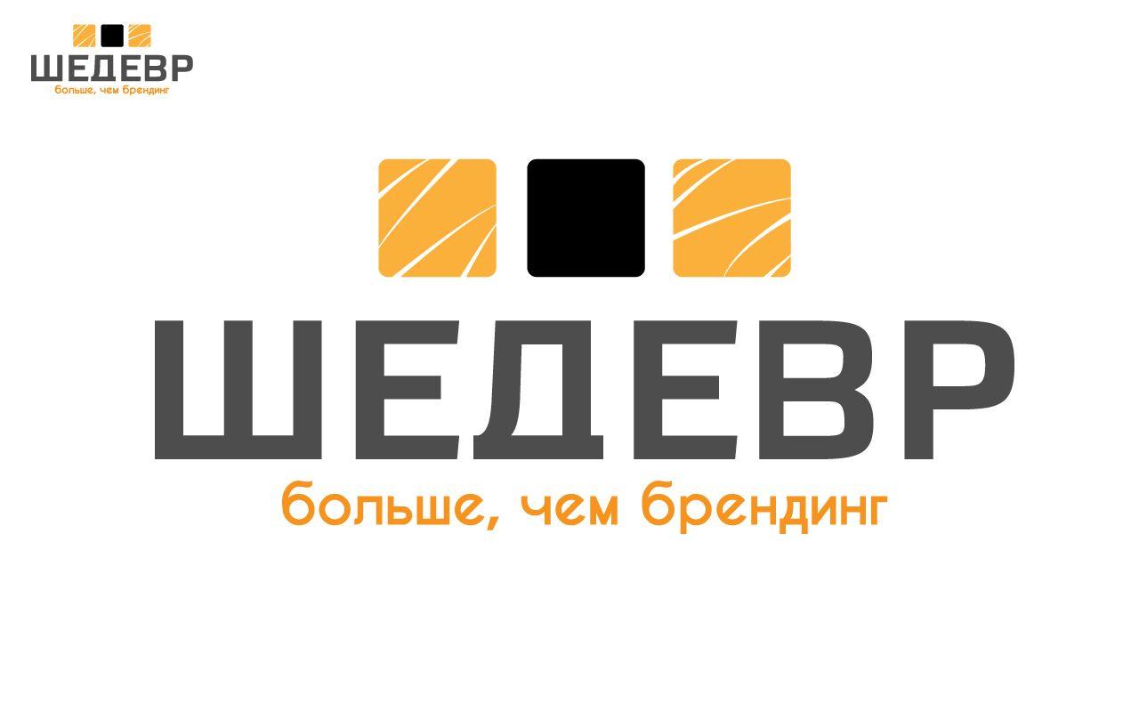 Логотип для брендинговой компании - дизайнер Stiff2000