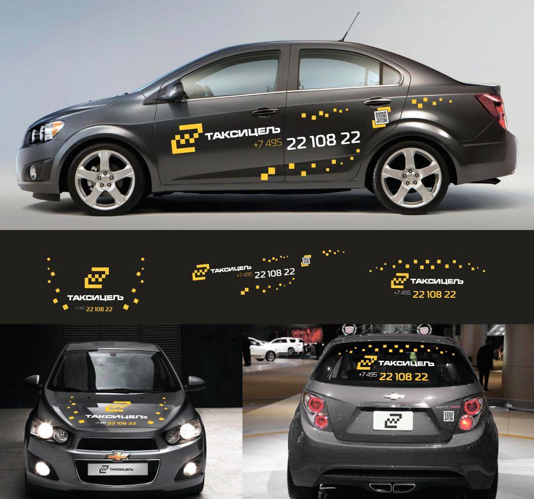 Рекламное оформление автомобиля такси - дизайнер STAF