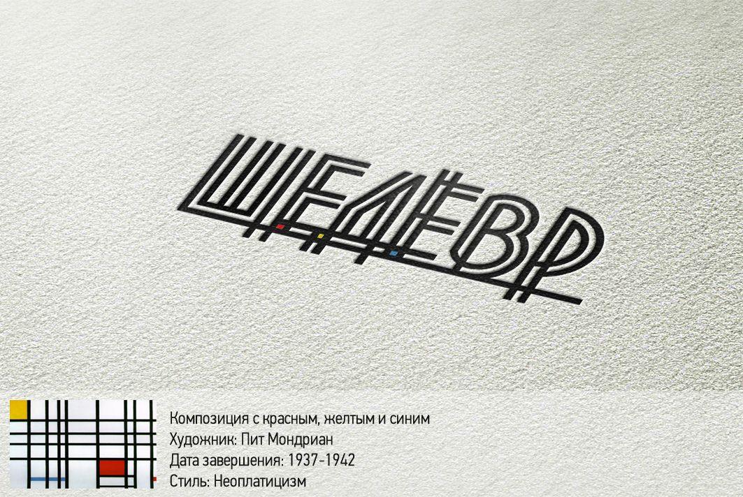 Логотип для брендинговой компании - дизайнер YuliyaYu