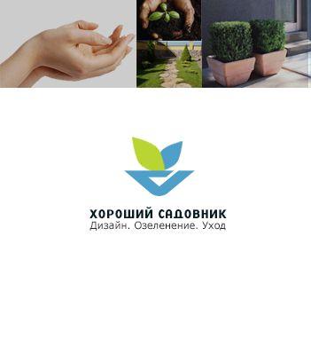 Фирменный стиль для компании по озеленению - дизайнер FireOx
