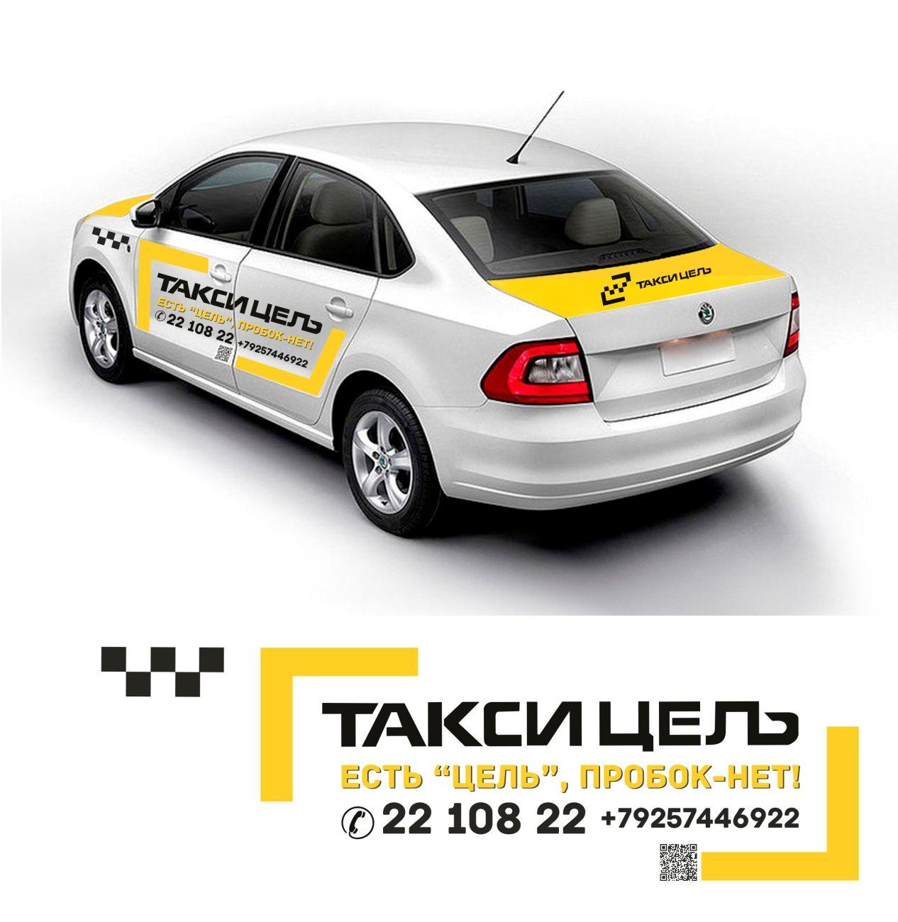 Рекламное оформление автомобиля такси - дизайнер alenaDIZ