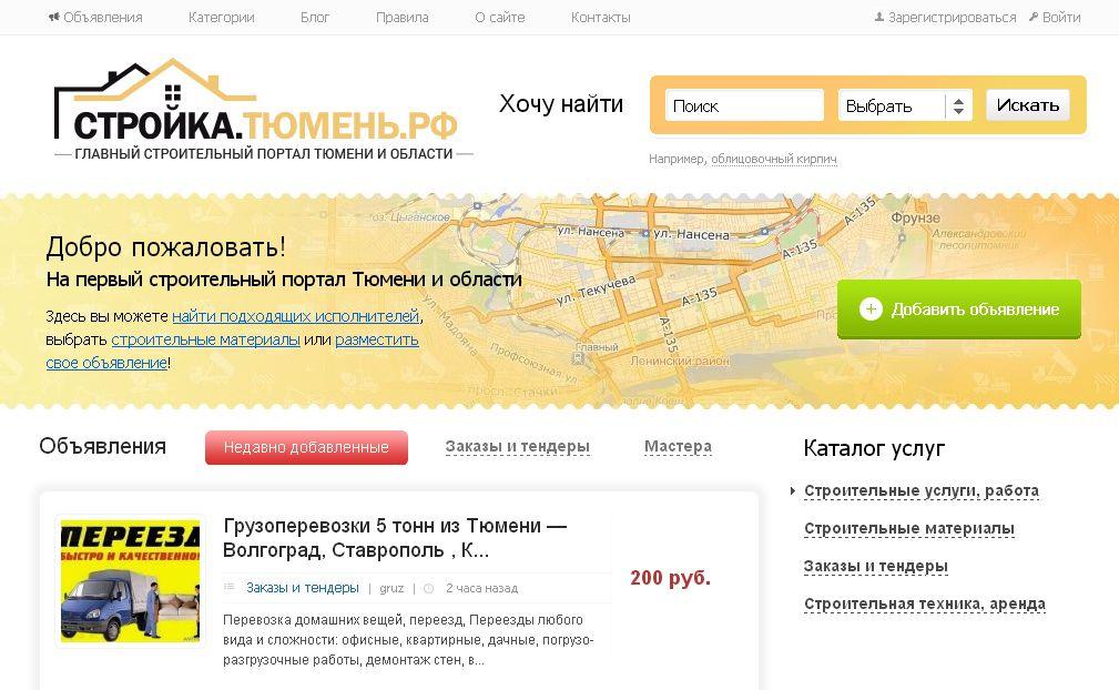 Логотип для строительного портала - дизайнер vadimsoloviev