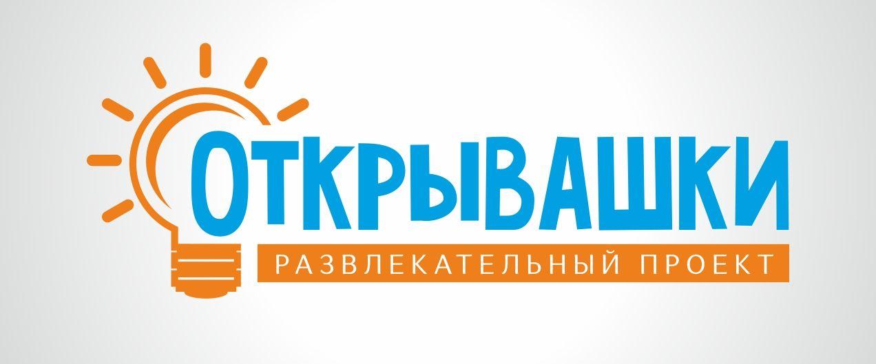 Логотип и цветовая гамма развлекательного проекта - дизайнер rammulka