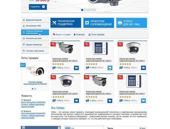 Дизайн интернет-магазина\сайта citi-sec.ru - дизайнер Wiko44ka