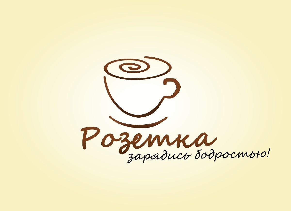 Логотип+Дизайн фирменного стиля для кофейни  - дизайнер art-alexo