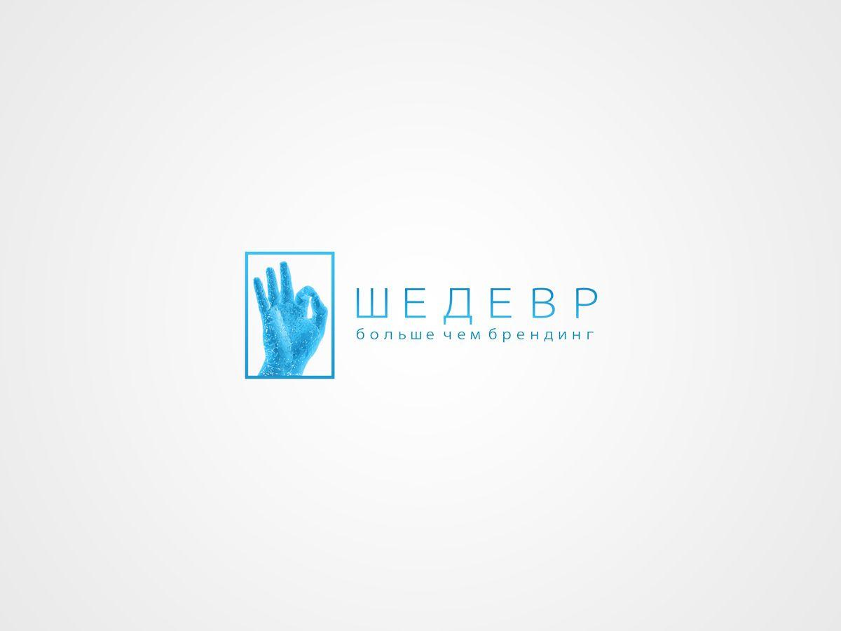 Логотип для брендинговой компании - дизайнер Luetz