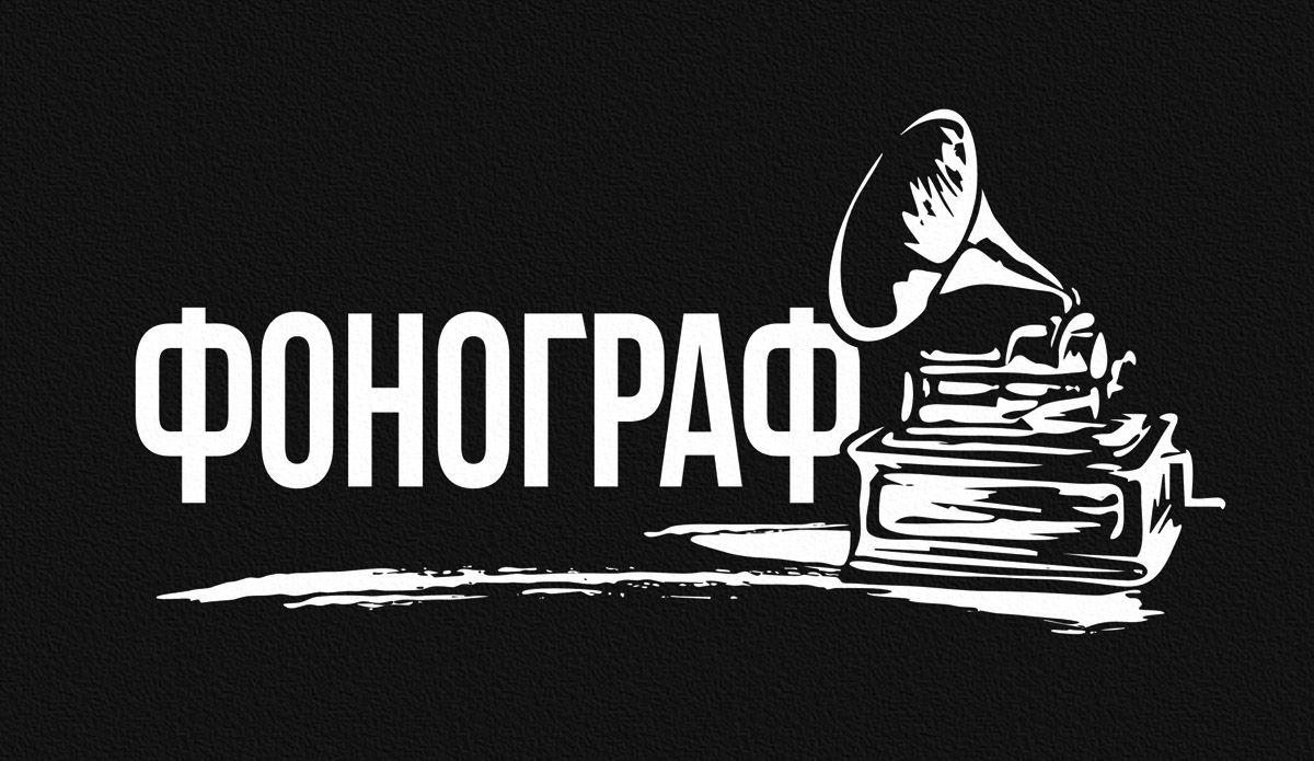 Лого и ФС для магазина аудиотехники - дизайнер Zheravin