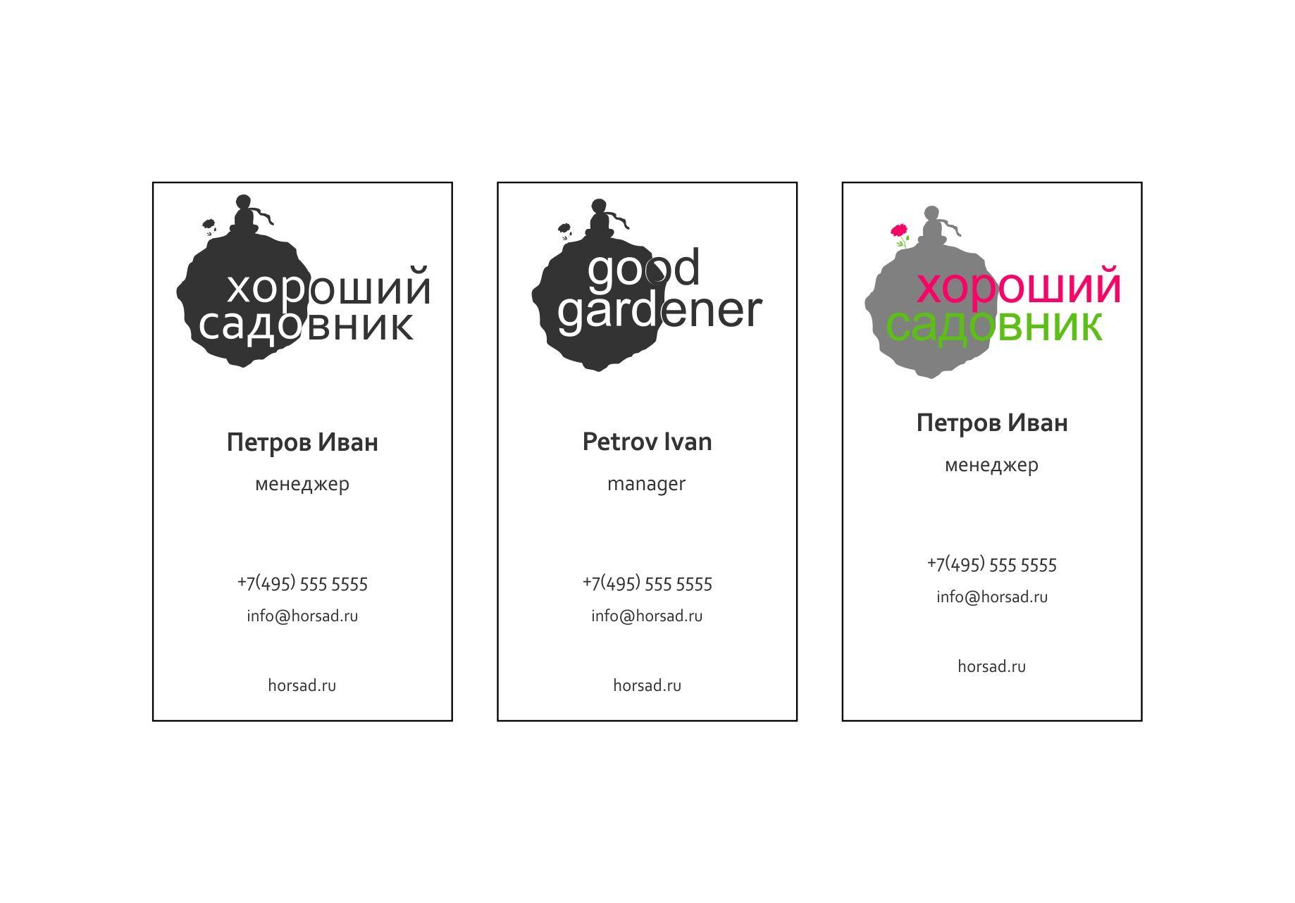 Фирменный стиль для компании по озеленению - дизайнер Krasivayav