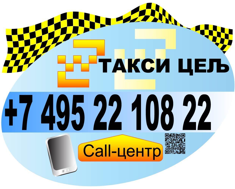 Рекламное оформление автомобиля такси - дизайнер Valentin1982