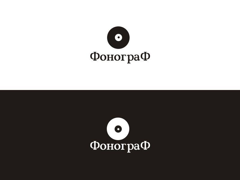 Лого и ФС для магазина аудиотехники - дизайнер nik