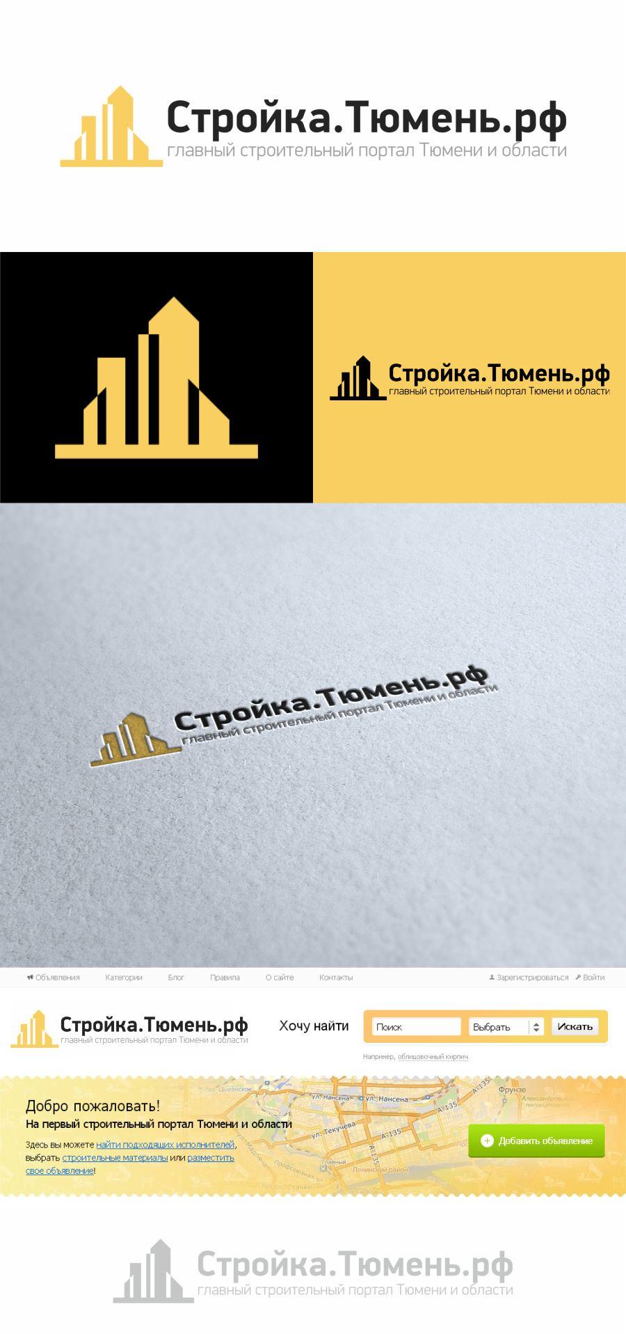 Логотип для строительного портала - дизайнер ironbrands