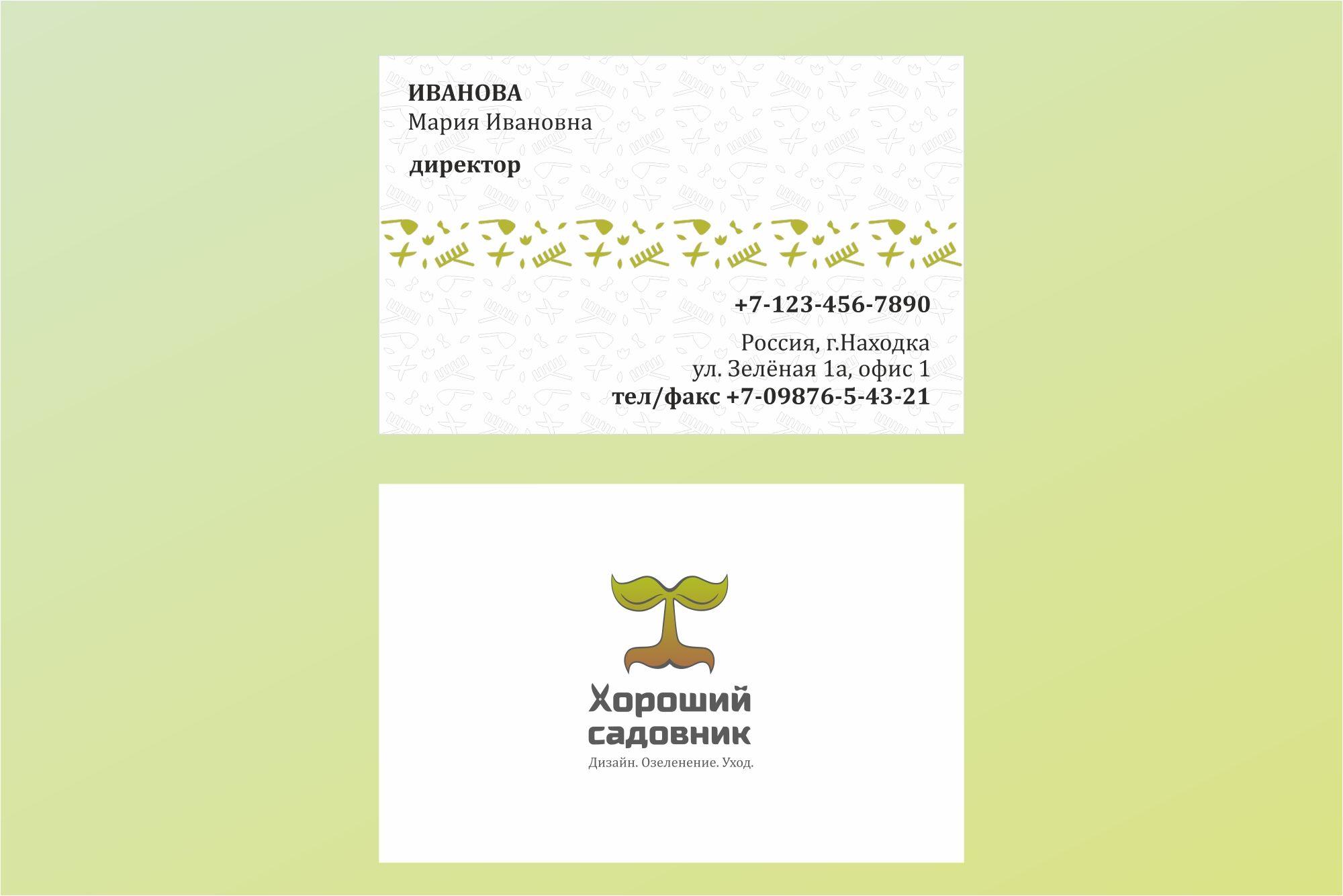 Фирменный стиль для компании по озеленению - дизайнер TRUESIBEARIAN