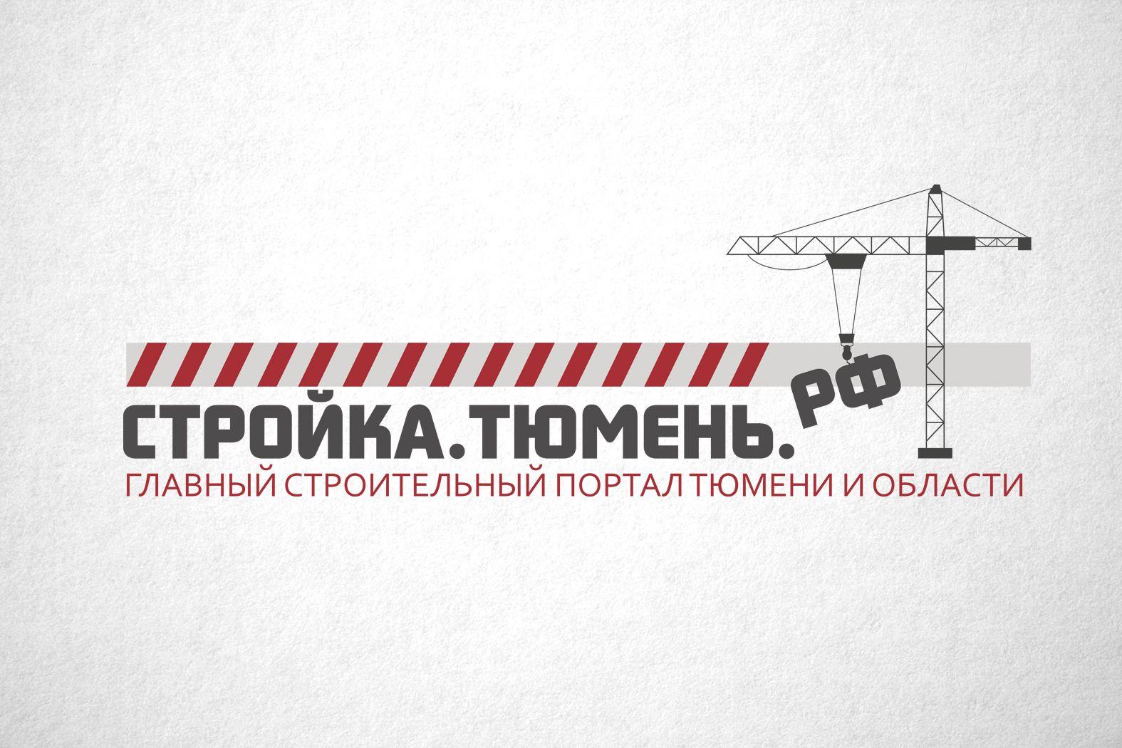 Логотип для строительного портала - дизайнер funkielevis