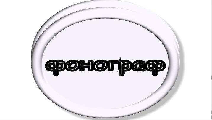 Лого и ФС для магазина аудиотехники - дизайнер alena26
