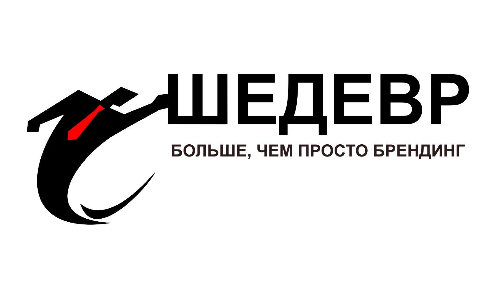 Логотип для брендинговой компании - дизайнер Krasivayav