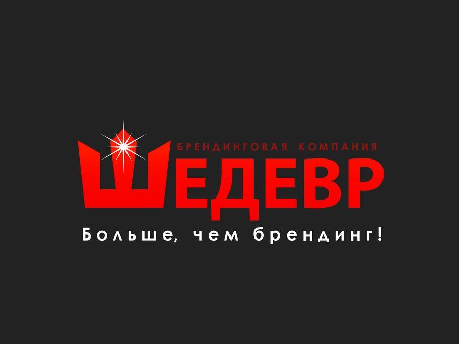 Логотип для брендинговой компании - дизайнер Une_fille