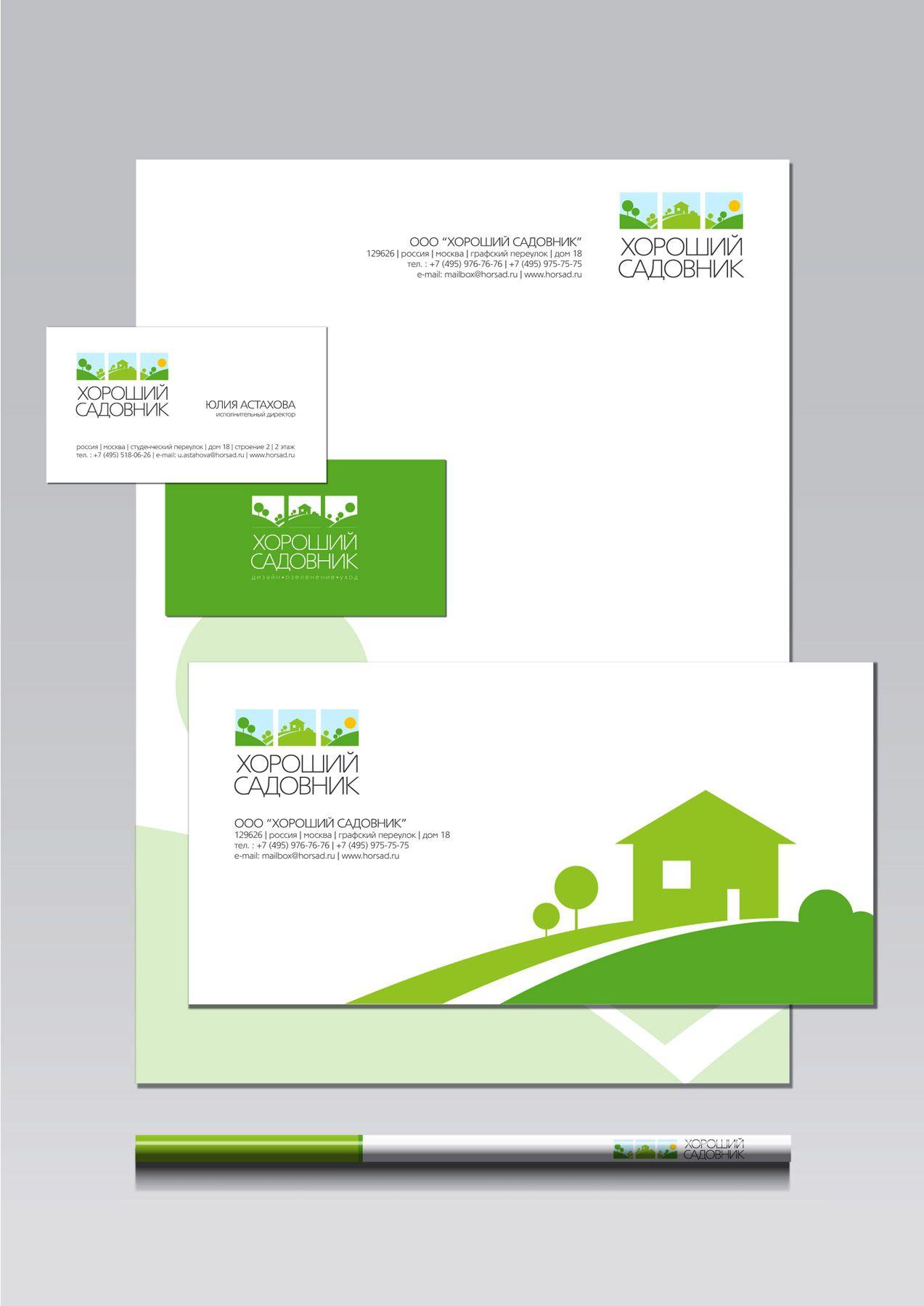 Фирменный стиль для компании по озеленению - дизайнер igor_kireyev