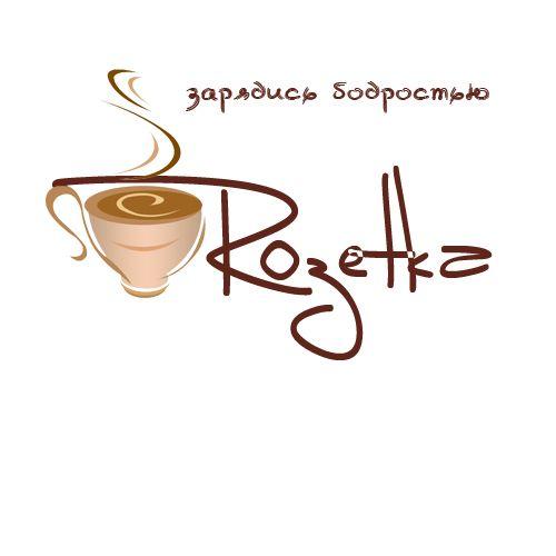Логотип+Дизайн фирменного стиля для кофейни  - дизайнер Katrin_Chik