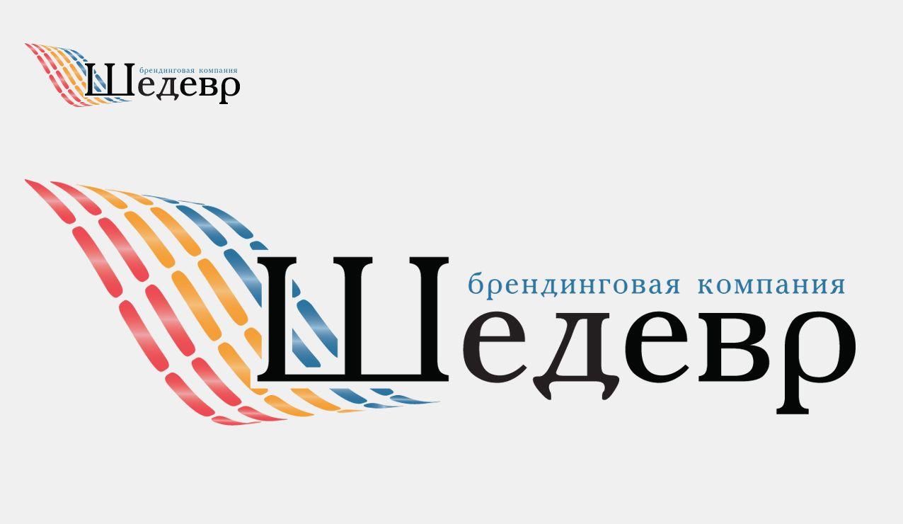 Логотип для брендинговой компании - дизайнер ekaz