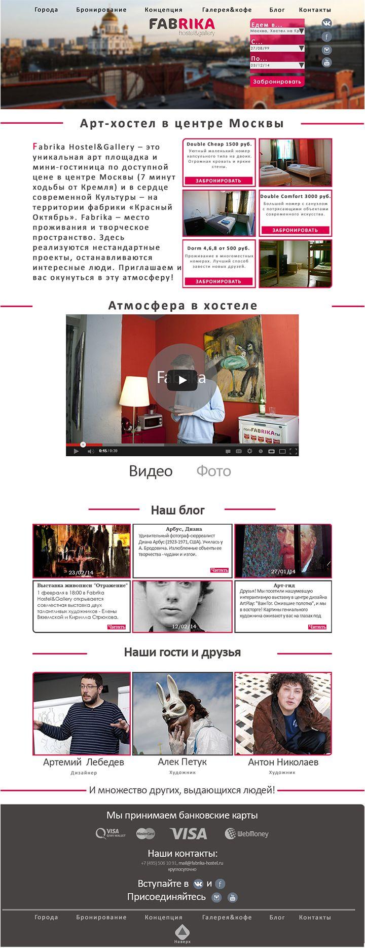 Разработка сайта арт пространства - дизайнер stua