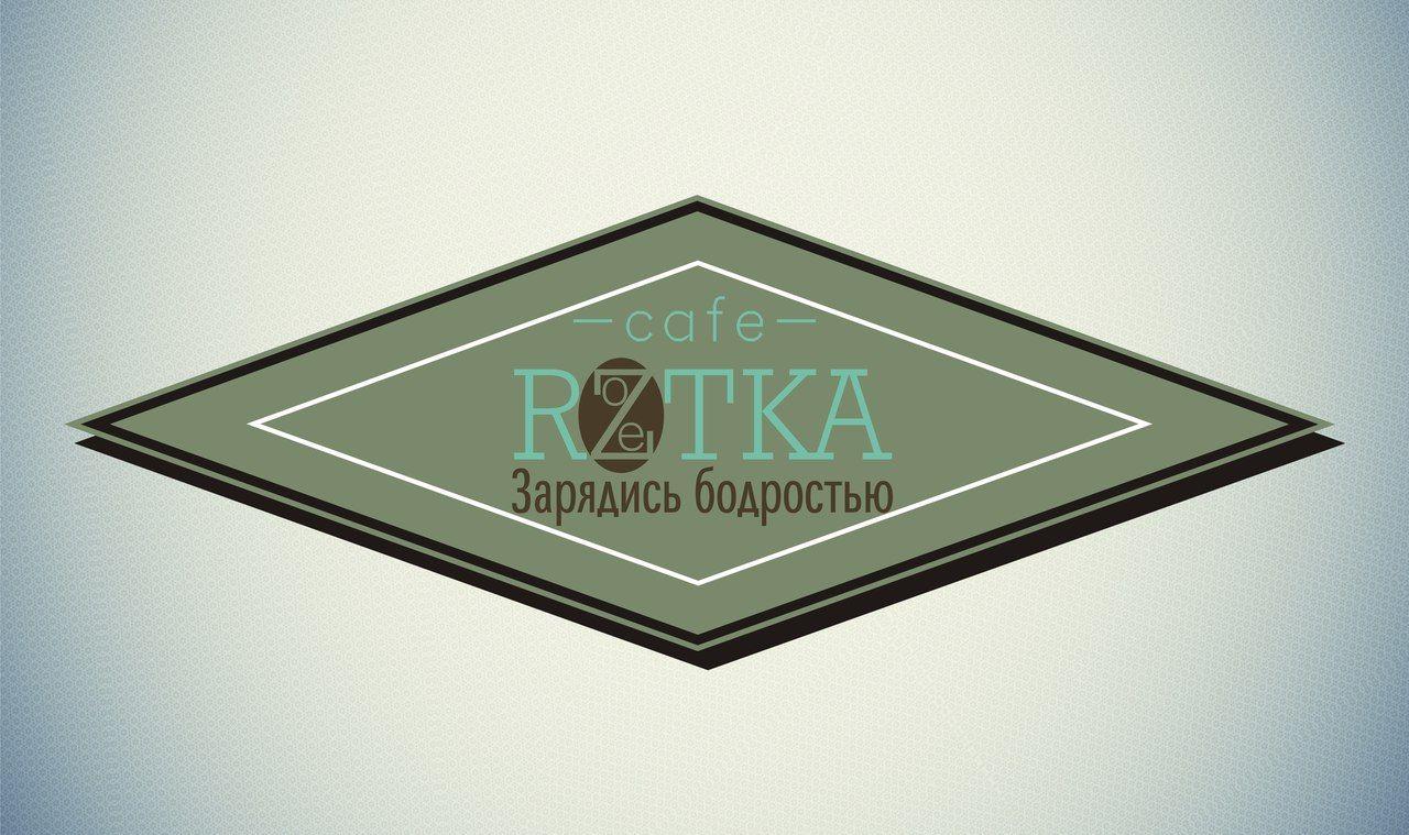 Логотип+Дизайн фирменного стиля для кофейни  - дизайнер trankvi