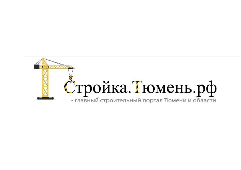 Логотип для строительного портала - дизайнер Aventador