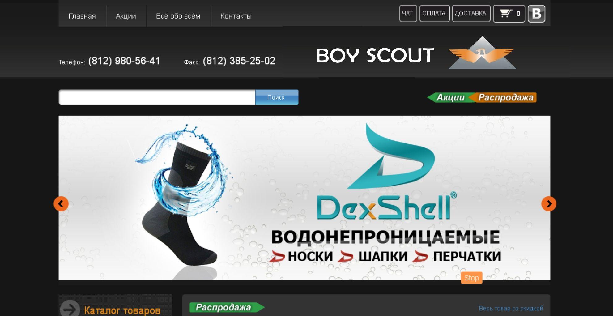 Логотип для сайта интернет-магазина BOY SCOUT - дизайнер samneu