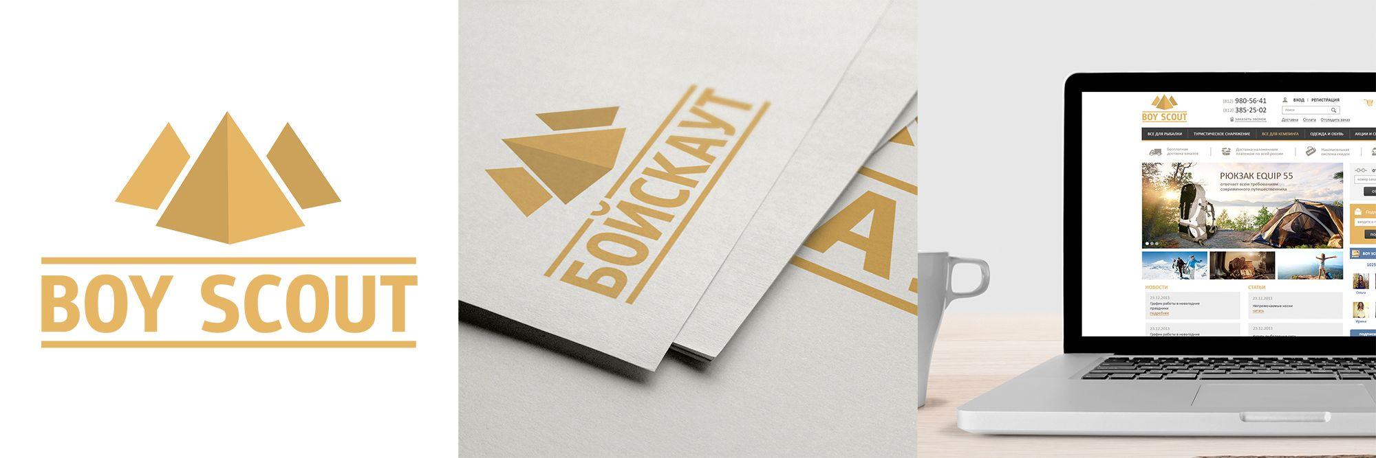 Логотип для сайта интернет-магазина BOY SCOUT - дизайнер Slaif