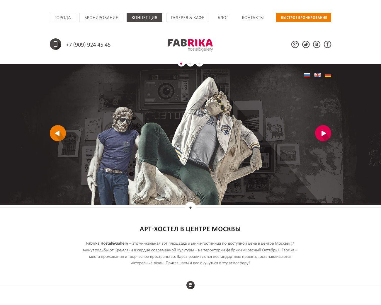 Разработка сайта арт пространства - дизайнер Staierchest