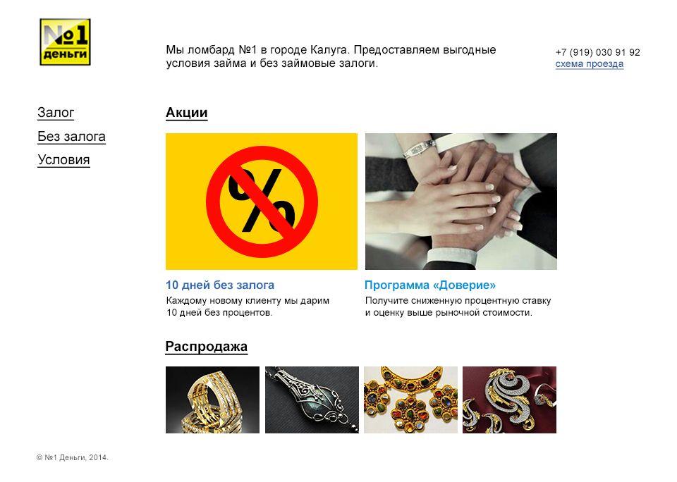 Дизайн главной страницы сайта Ломбард №1 - дизайнер Xeniya_g