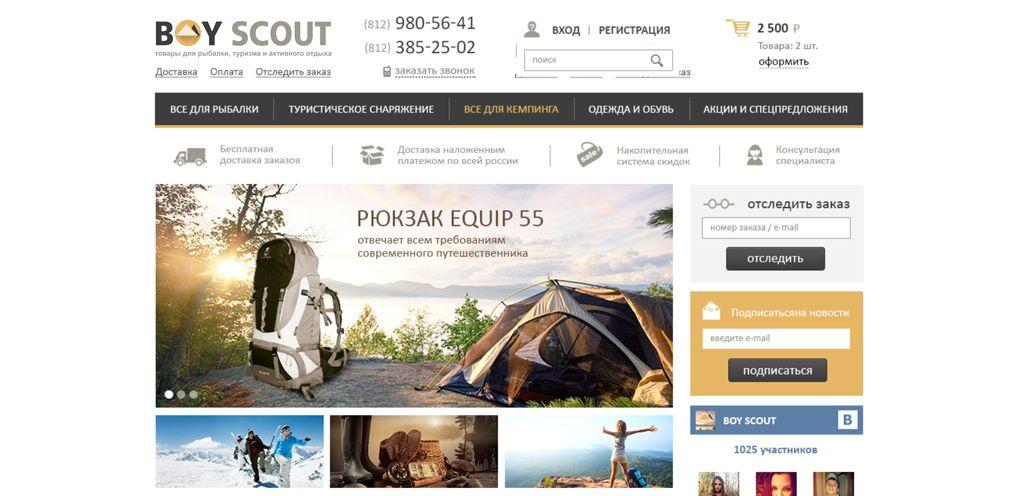 Логотип для сайта интернет-магазина BOY SCOUT - дизайнер composter