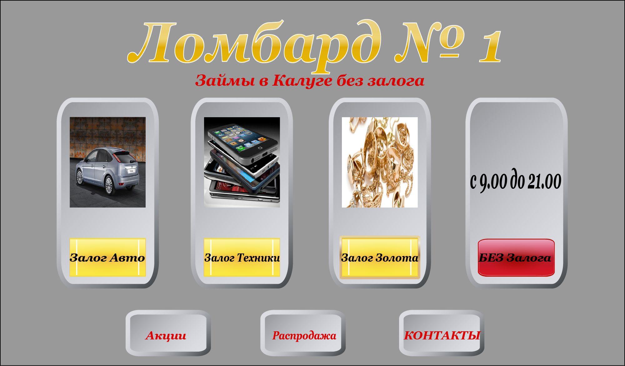 Дизайн главной страницы сайта Ломбард №1 - дизайнер novatora