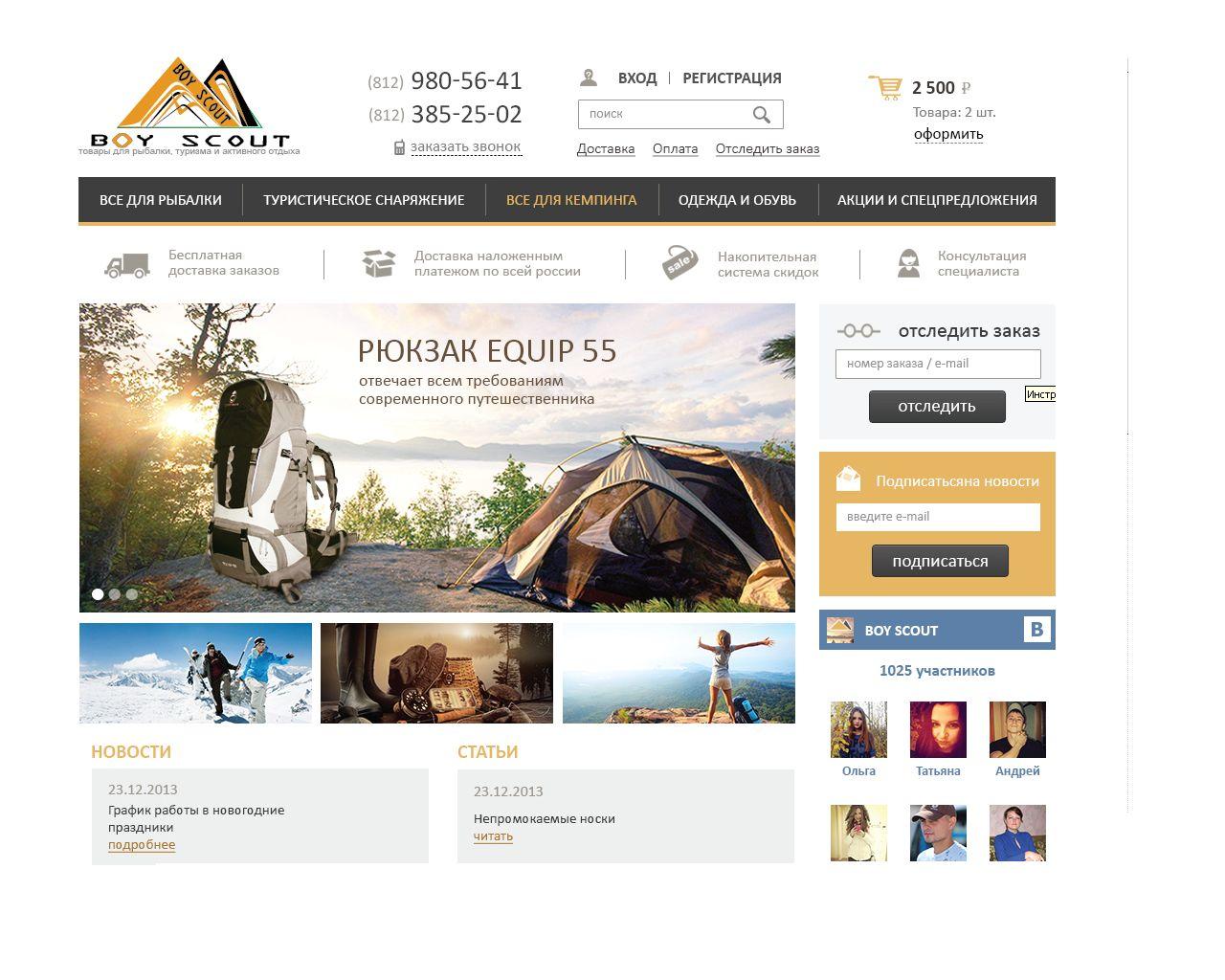 Логотип для сайта интернет-магазина BOY SCOUT - дизайнер GVV