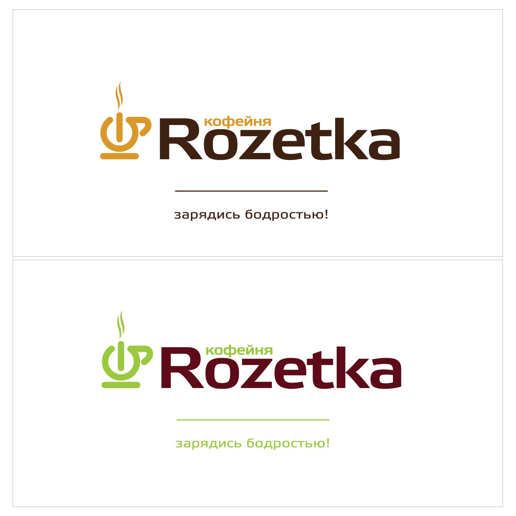 Логотип+Дизайн фирменного стиля для кофейни  - дизайнер hotmart