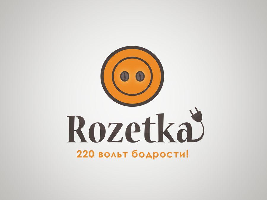 Логотип+Дизайн фирменного стиля для кофейни  - дизайнер Une_fille