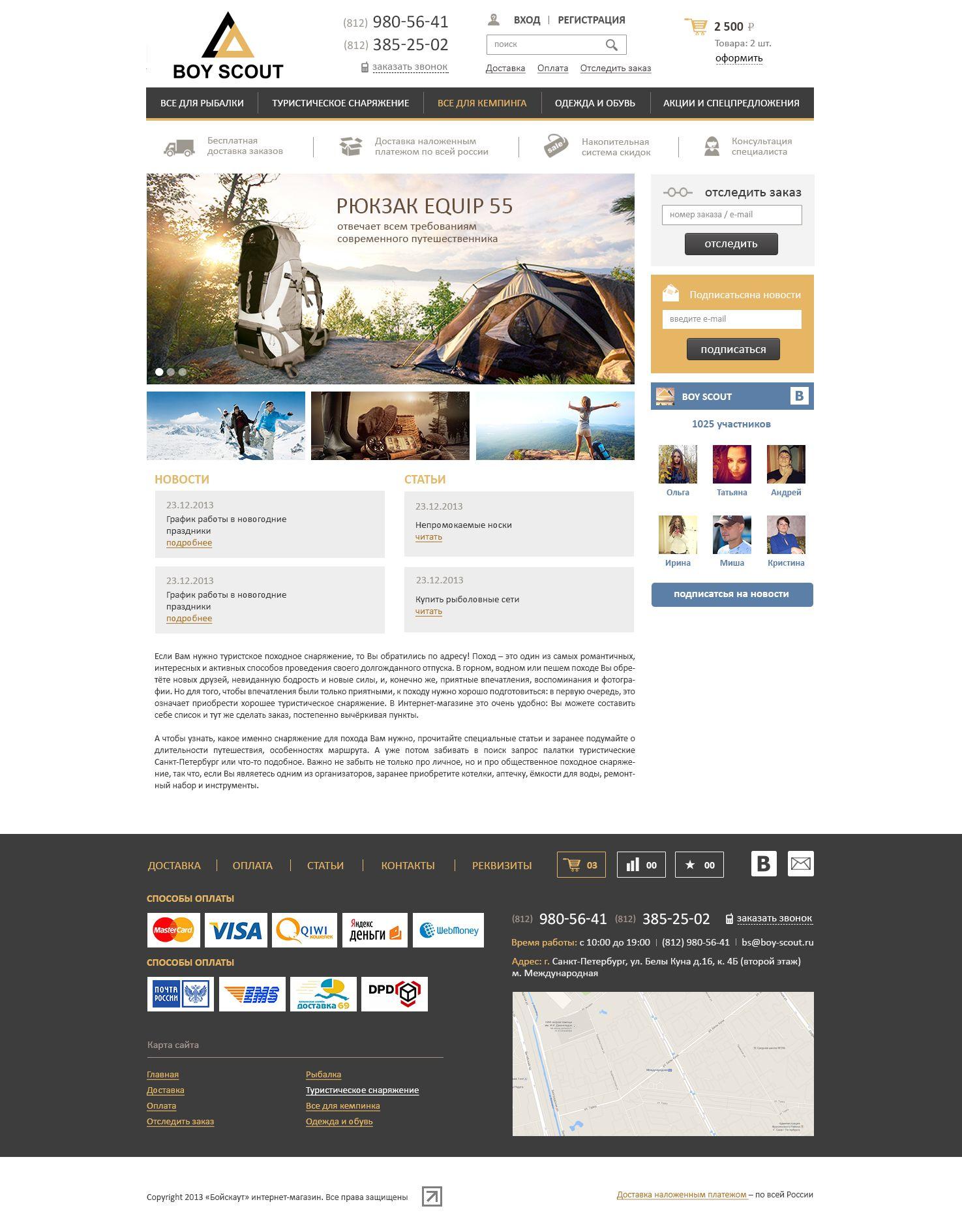 Логотип для сайта интернет-магазина BOY SCOUT - дизайнер tekomary