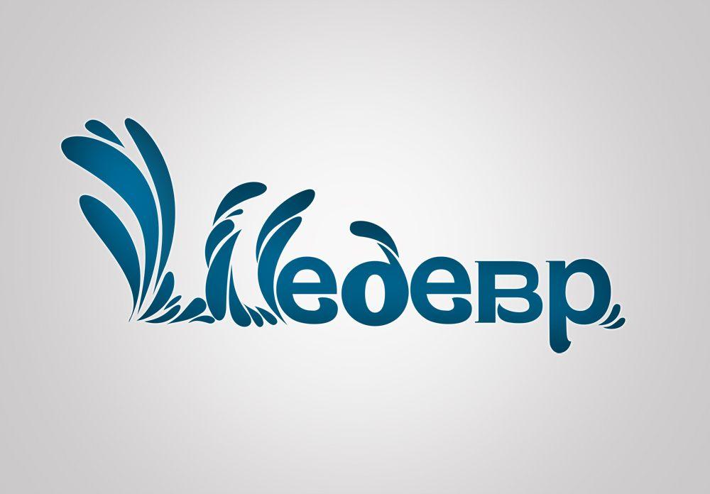 Логотип для брендинговой компании - дизайнер IsaevaDV