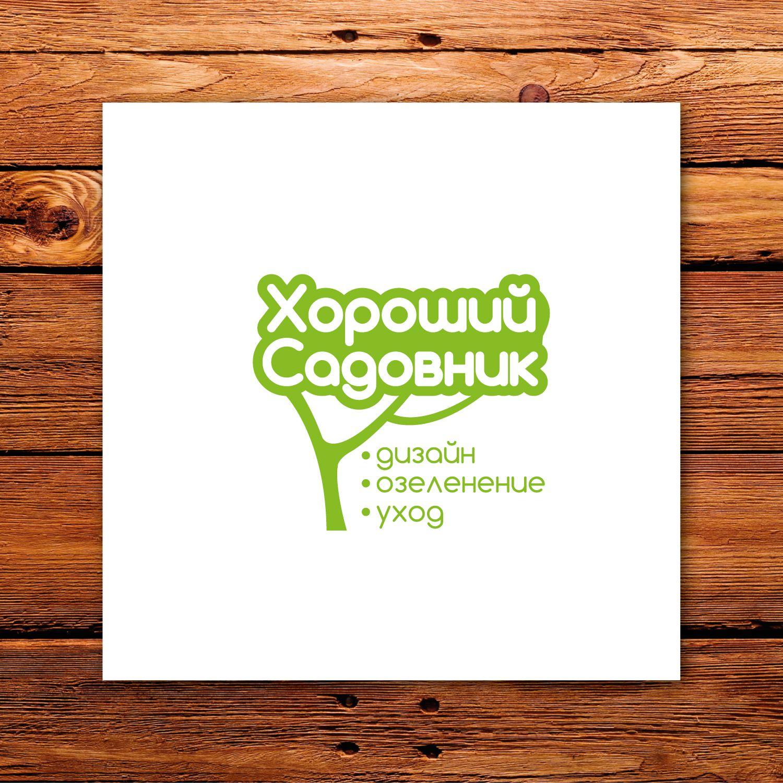 Фирменный стиль для компании по озеленению - дизайнер da-ha-shutka